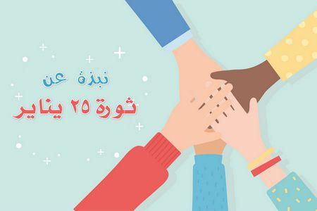 نبذة عن الثورة , ثورة 25 يناير