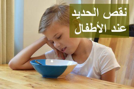 نقص الحديد عند الأطفال