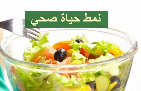 نمط حياة صحي