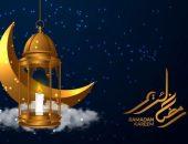 هلا بك يا شهر رمضان