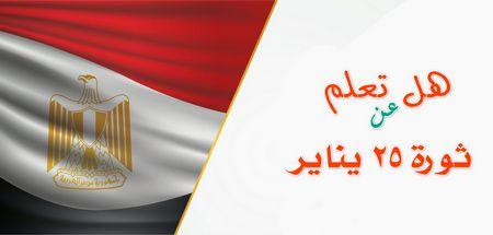 هل تعلم عن الثورة, ثورة 25 يناير