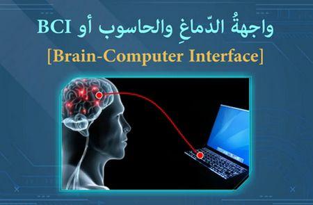 واجهة الدماغ والحاسوب