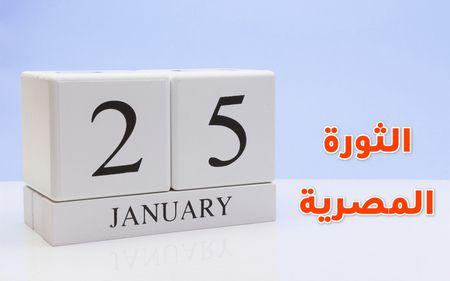 أسئلة , ثورة 25 يناير , إجابات