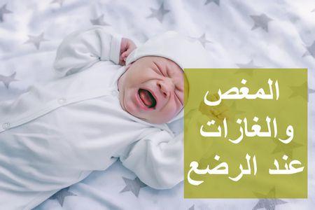 الأطفال الرضع