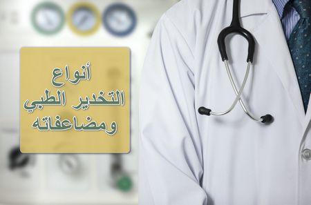 التخدير الطبي