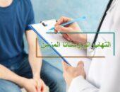 التهاب البروستاتا المزمن