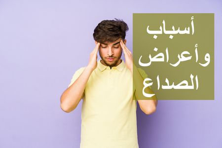 أسباب وأعراض الصداع