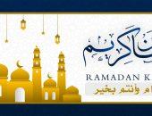 بطاقات تهنئه بقدوم رمضان المبارك