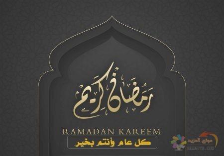 بطاقات تهنئة بقرب شهر رمضان