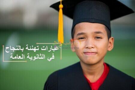 عبارات تهنئة, تهنئة بالنجاح , الثانوية العامة , كلمات المباركة, النجاح والتفوق