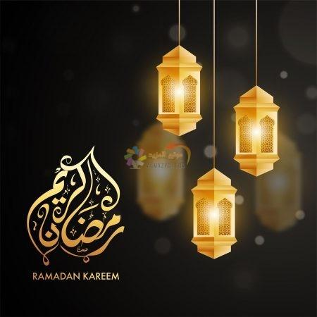 تهنئة نهاية رمضان والعيد