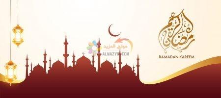 تهنئة رمضان مبارك