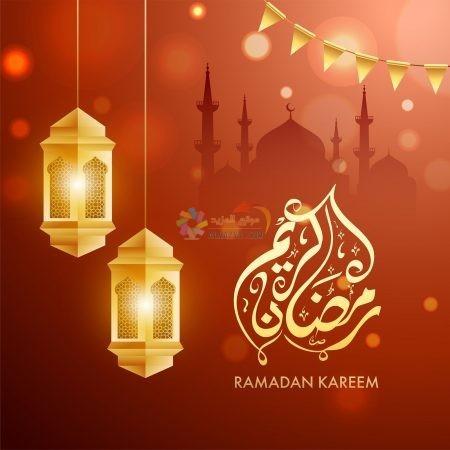 تهنئة رمضان مزخرفة