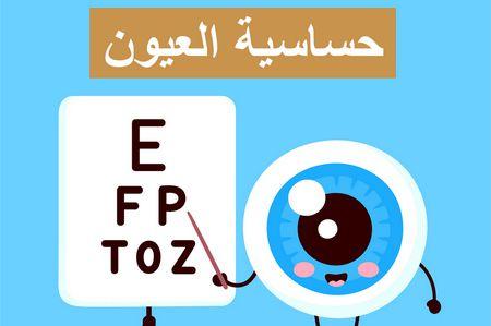 حساسية العيون