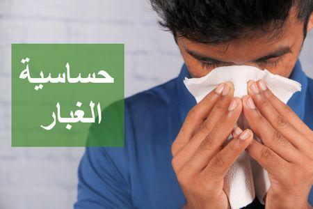 حساسية الغبار