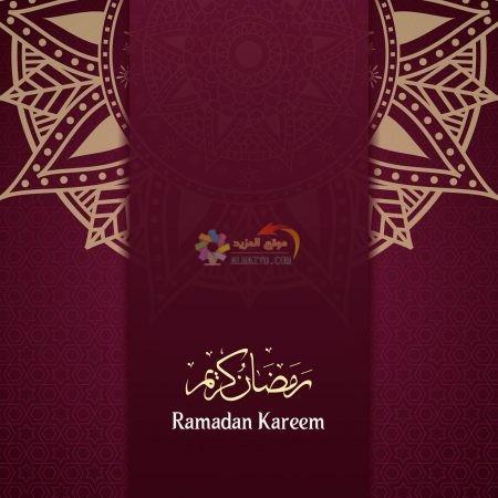 صور خلفيات رمضان كريم