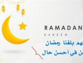 تحميل صور دعاء اللهم بلغنا رمضان ونحن في أحسن حال