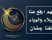 صورة دعاء اللهم ارفع عنا البلاء والوباء وبلغنا رمضان