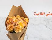 دعاء لعمتي الغالية , صور زهور