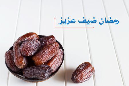 رمضان ضيف عزيز