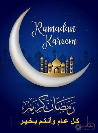 أحلى صور للمباركة في شهر رمضان