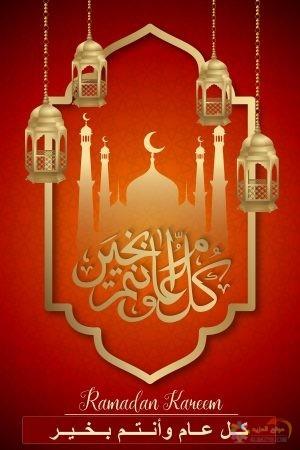 صورة رمضان مبارك - تهنئة جميلة