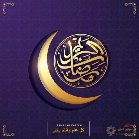 أحلى صورة للمباركة بشهر رمضان