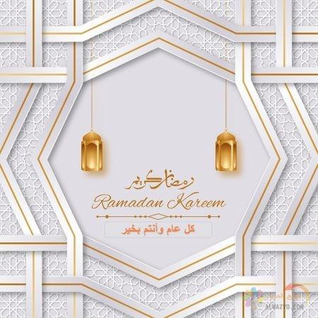 تهنئة رمضان كريم للأهل