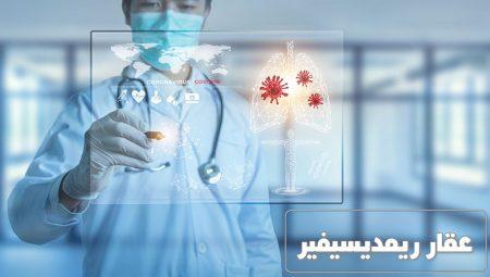 عقار ريمديسيفير , علاج الكورونا
