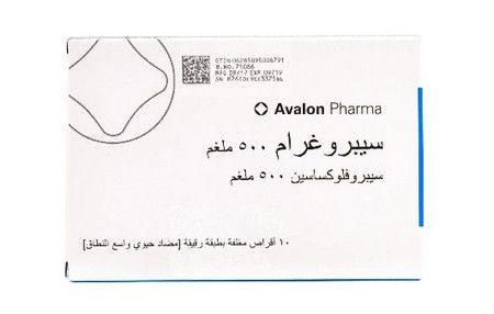 دواء سيبروجرام , حبوب Ciprogram , سيبروغرام