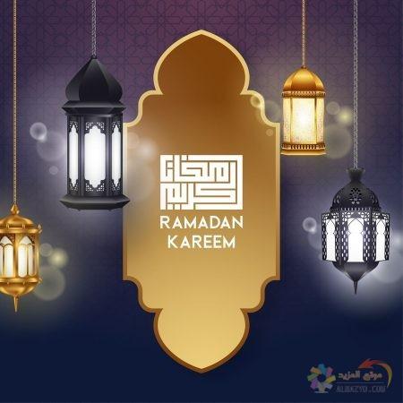 صور كل عام وانت بخير رمضان كريم