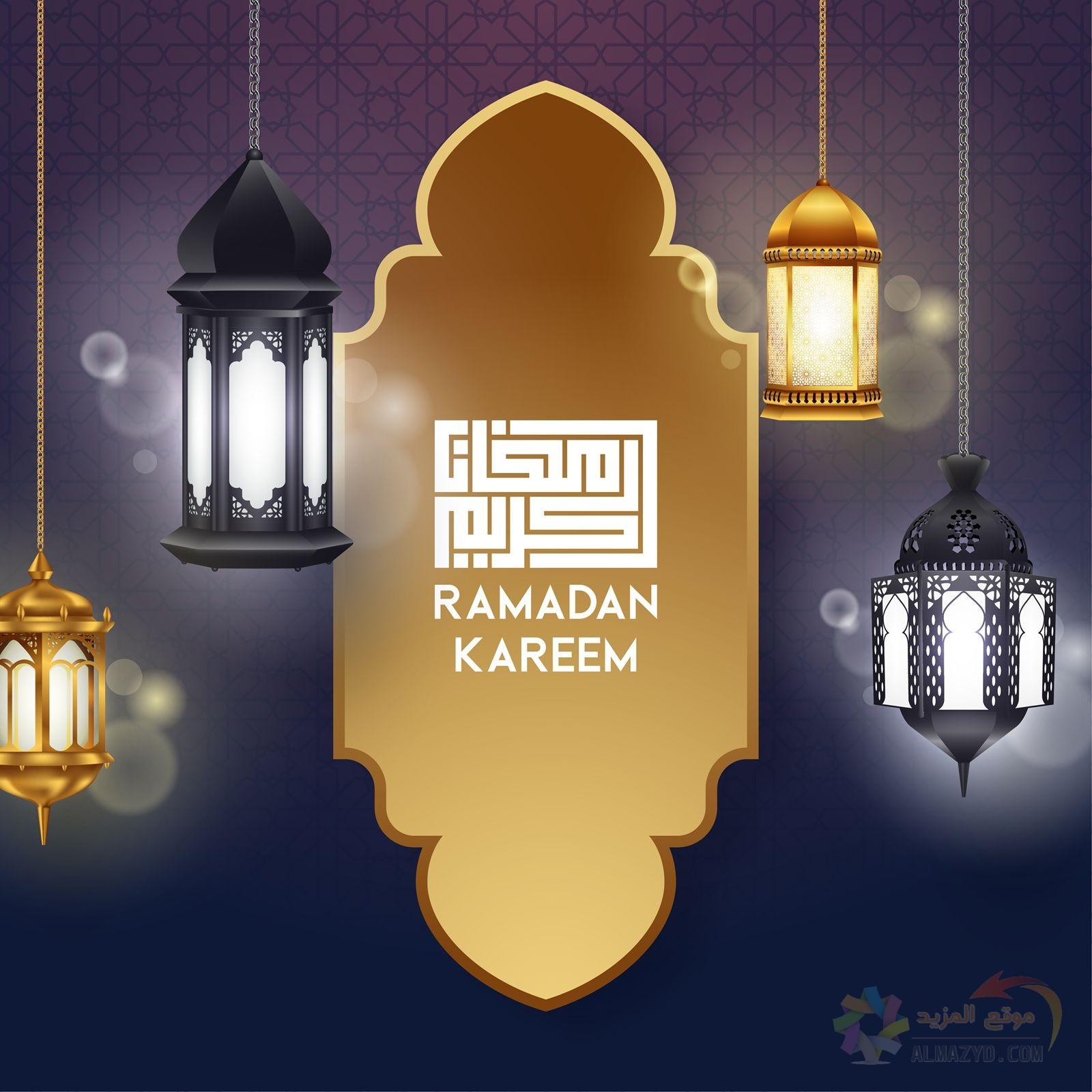 صور رمضان 2020 رمزيات و خلفيات رمضان كريم سوبر كايرو