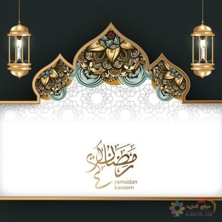 تحميل صور رمضان كريم - Ramadan مبارك
