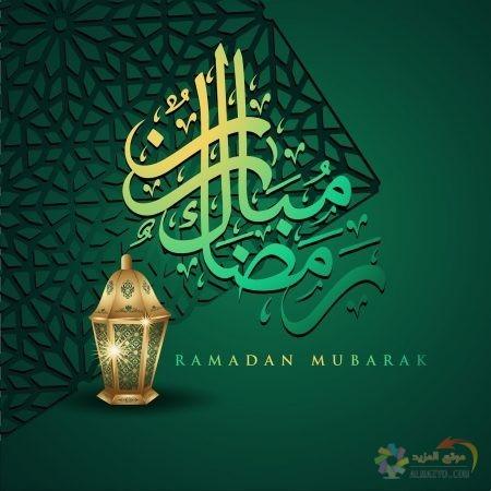 صور رمضان كريم للموبايل Ramadan مبارك