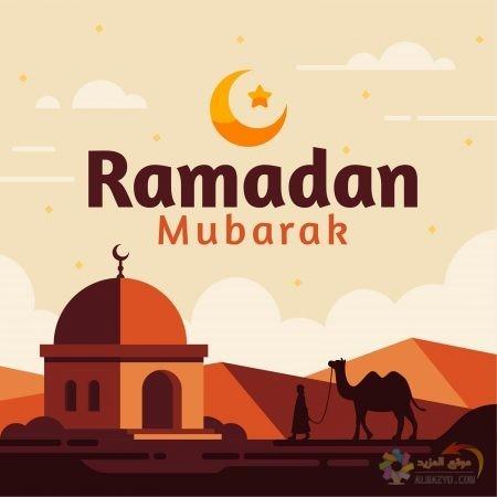صور رمضان كريم خلفية للاب توب Ramadan مبارك