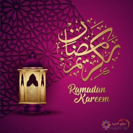 صور رمضان كريم خلفية للكمبيوتر Ramadan مبارك