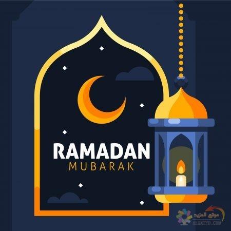 صور رمضان كريم خلفية للموبايل Ramadan مبارك