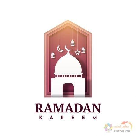 صور رمضان كريم جميلة Ramadan مبارك