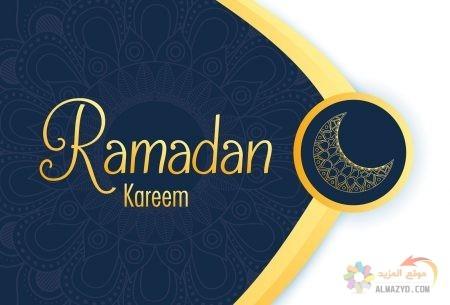 أجمل صور رمضان مبارك - Ramadan كريم