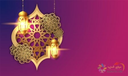 بطاقات تهنئة بشهر رمضان