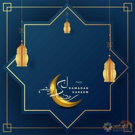 بطاقات تهنئة رمضان كريم