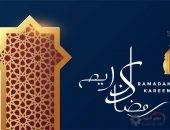 بطاقات تهنئة شهر رمضان المبارك
