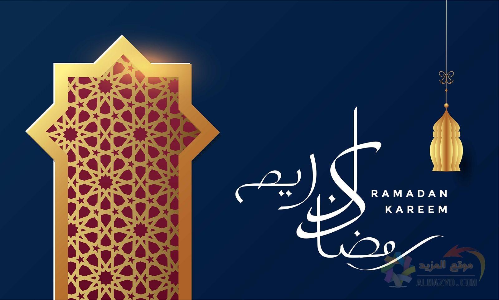 أجمل صور تهنئة بشهر رمضان 2020 مع بطاقات أدعية وكلمات رائعة