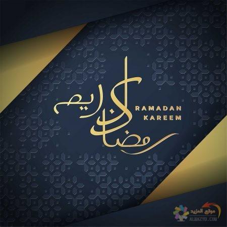 بطاقات تهنئه بشهر رمضان Ramadan