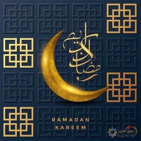 صور بطاقات تهنئة بشهر رمضان