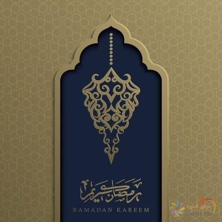 بطاقات تهنئة عن شهر رمضان