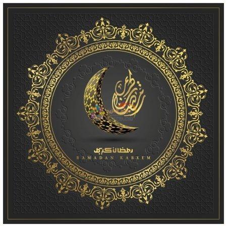 رسائل و تهنئة بشهر رمضان المبارك
