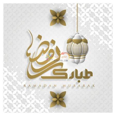 دعاء و تهنئة بشهر رمضان المبارك تويتر Twitter