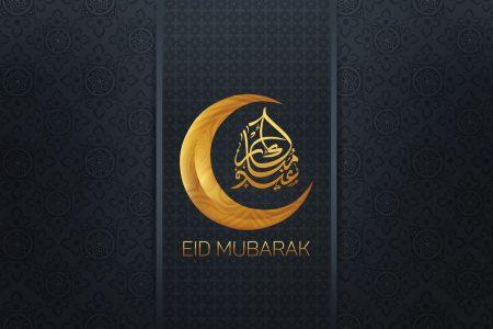 صور عيد الأضحى، عيد أضحى مبارك ، Eid Mubarak ، عيد مبارك ، صور إسلامية، Eid Al-Adha