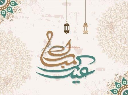 أجمل معايدات، خلفيات عيد الأضحى، صور عيد الأضحى، صور عيد مبارك، صور معايدات، عبارات تهنئة، عيد الأضحى، عيدكم مبارك